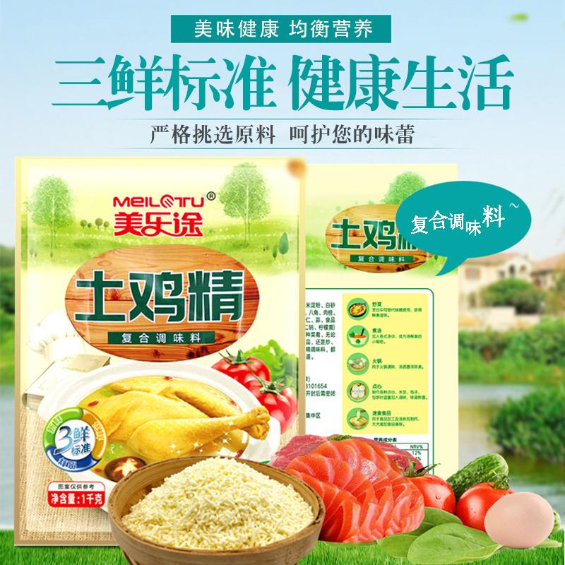 土鸡精大袋商用鲜浓火锅鸡精厨房调味料1000g家用土鸡精味精鸡粉【图3】