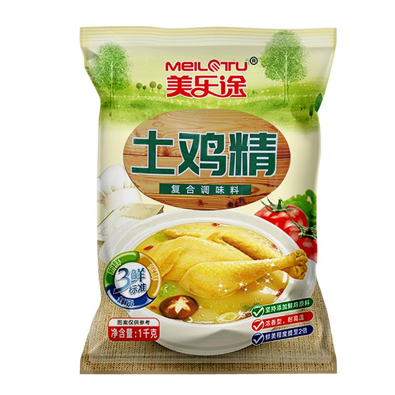 土鸡精大袋商用鲜浓火锅鸡精厨房调味料1000g家用土鸡精味精鸡粉【图5】