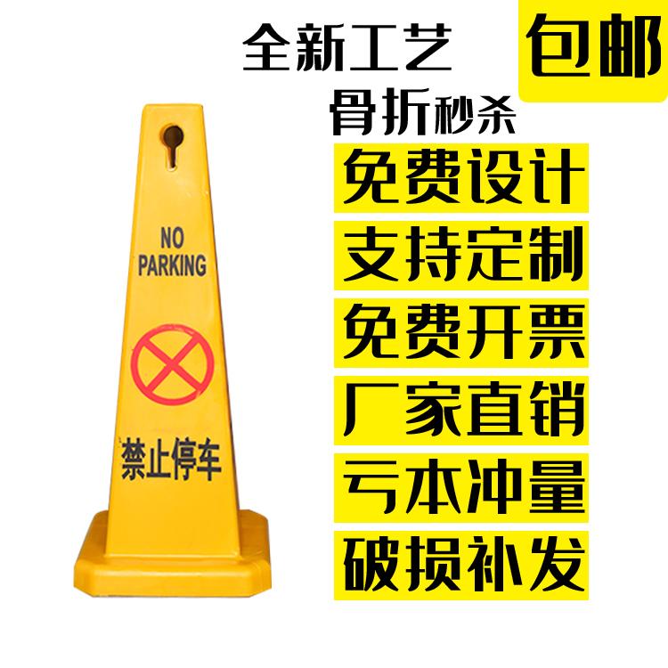 塑料路锥广告投放推广宣传地锥地标四方告示牌禁止停车警