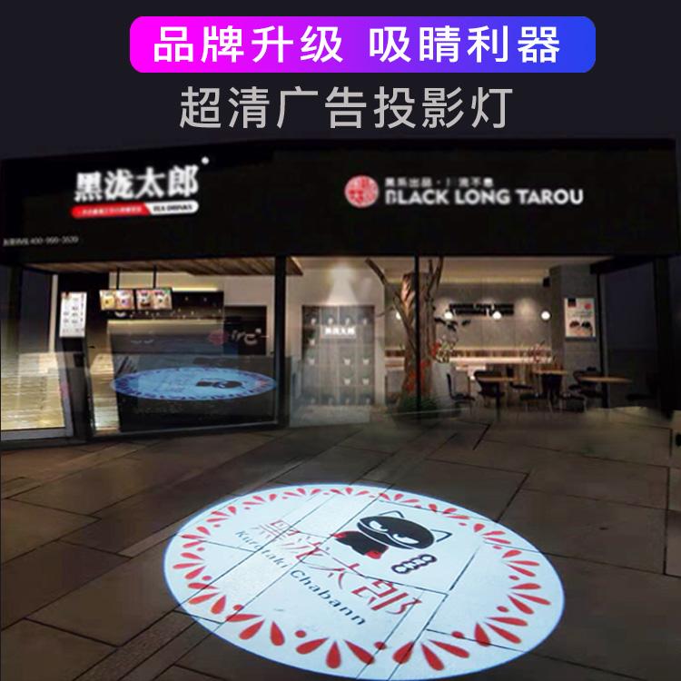 户外广角竹影 led 广告射灯字地面门头店铺旋转高清图案 logo 投影灯