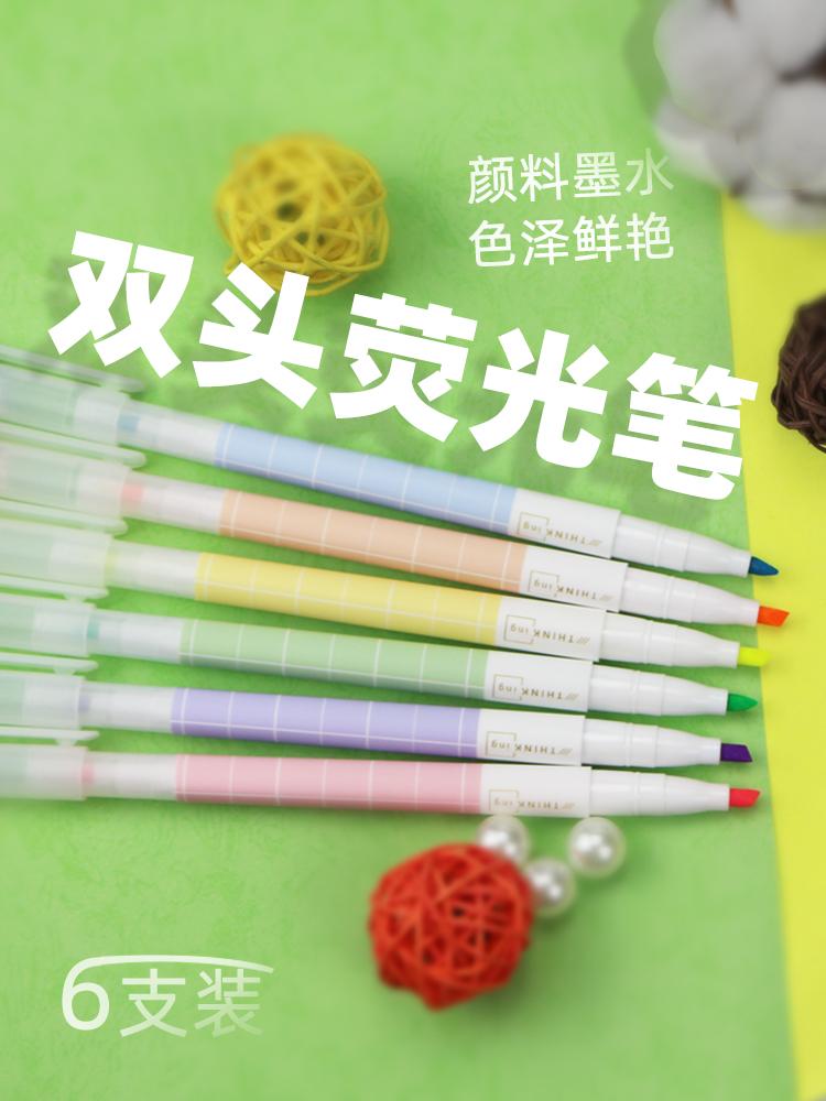 得力荧光笔双头6色无味荧光标记笔粗划重点手账记号笔套装糖果彩色双头儿童学生用荧光笔闪光笔记复习笔包邮