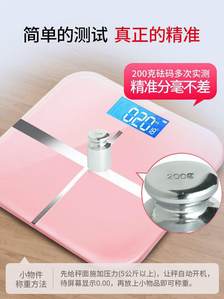 电子秤家用成人精准人体称重计充电款小巧可爱女生宿舍小型体重秤