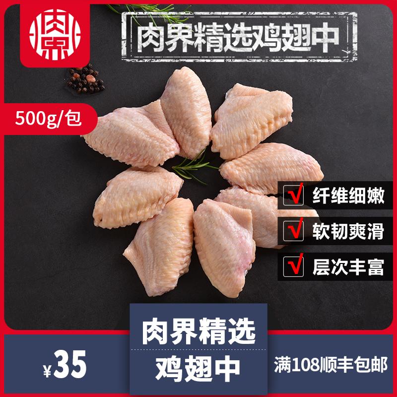 肉界精选生鲜冷冻鸡翅中新鲜鸡肉食材单冻鸡中翅煎烤食材1包500g