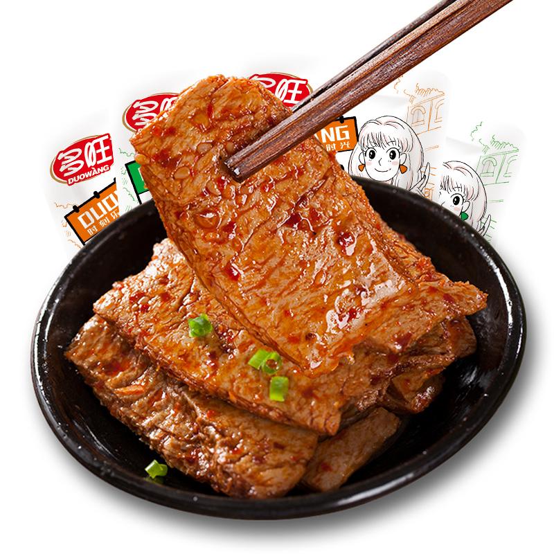 手撕素肉50包素肉小零食食品零食素牛肉零食小吃休闲食品豆干辣条