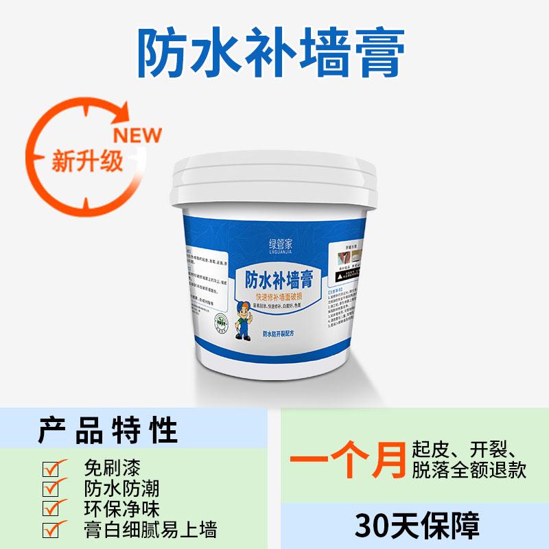 补墙膏白色墙面修补神器修复翻新家用防水防潮防霉腻子膏粉乳胶漆