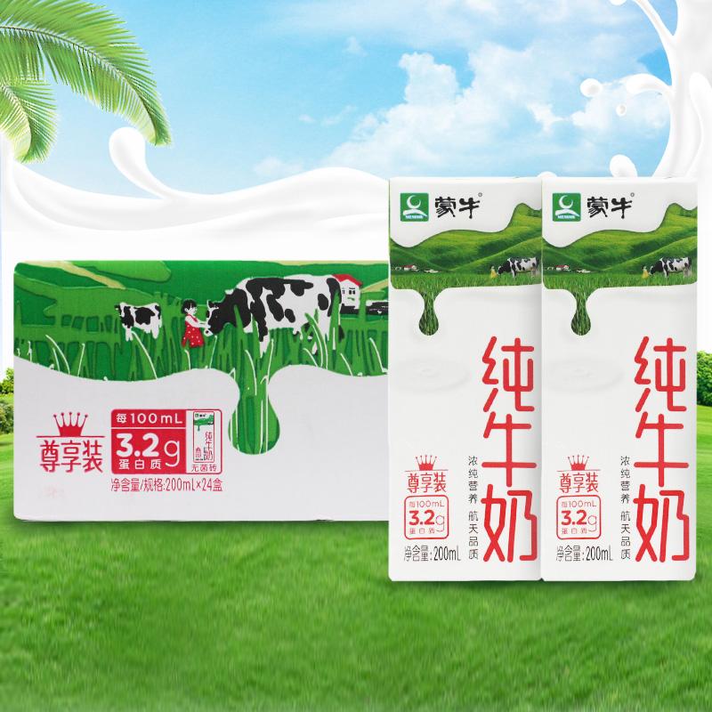 再降价、聚划算百亿补贴:9月新货蒙牛纯牛奶 200ml*24盒 43.9元包邮