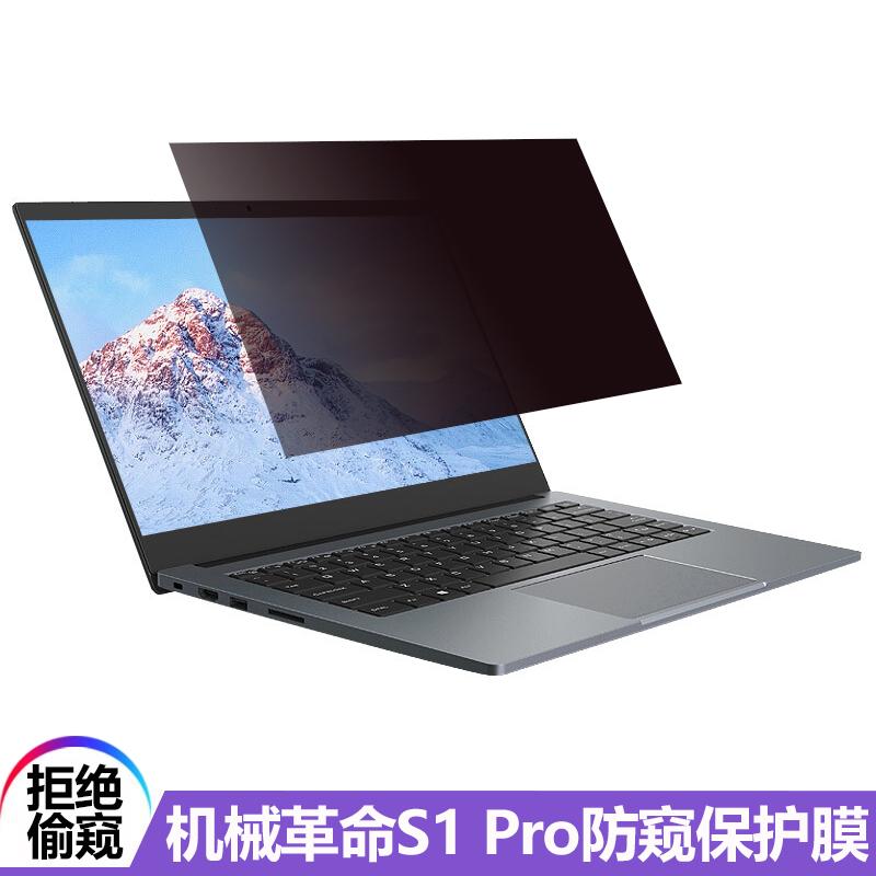 14英寸机械革命S1 Pro笔记本屏幕膜S1-01钢化保护贴膜隐私防窥膜