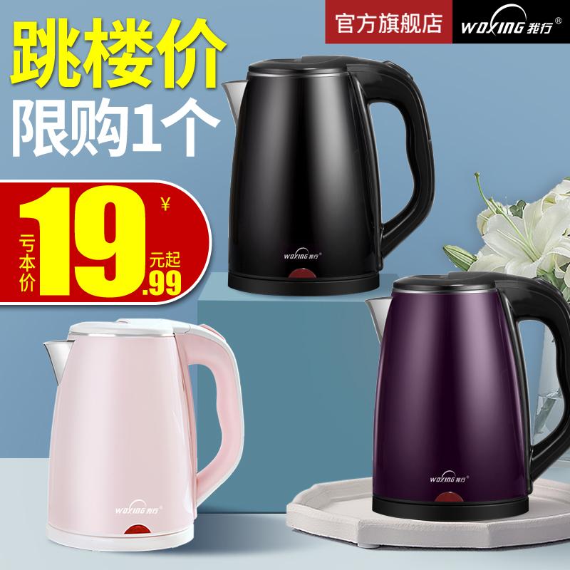 电热烧水壶家用电壶大容量迷小型保温一体宿舍学生茶快壶茶煮煲器