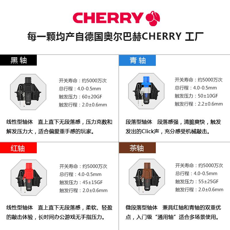 機械鍵盤青軸黑軸茶軸紅軸游戲專用 cherry 櫻桃 B16 一雪 firstblood