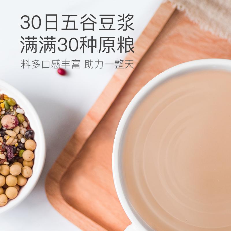 30日打豆浆的五谷杂粮低温烘培熟豆子现磨豆浆料包家用早餐小包装