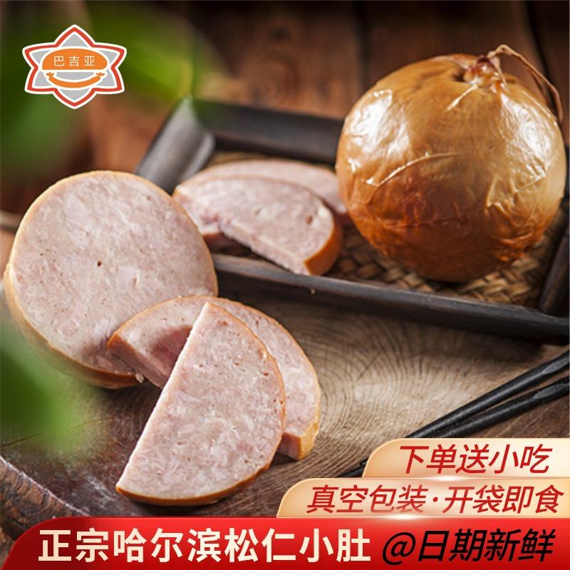 巴吉亚松仁小肚哈尔滨红肠正宗特产即食肉类零食小吃下酒熟食350g