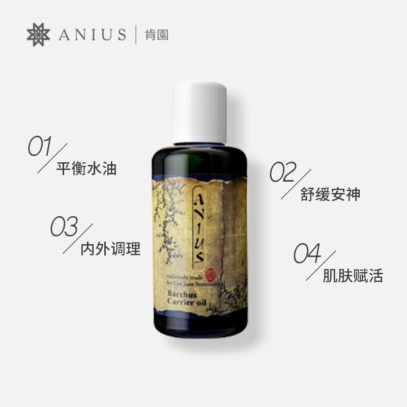 平衡水油护肤品面部紧致提亮肤色揉按油 肯园酒神圣油  Anius 100ml