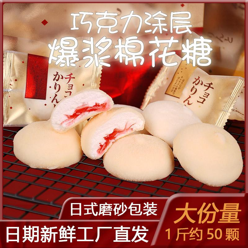 【爆款推荐】龙客爆浆奶酪脆皮巧克力网红零食糖果夹心棉花糖喜糖(代可可脂)