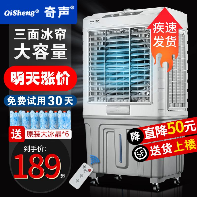 空调扇冷风机制冷小型家用加水冷商用小空调工业冷风扇超强风大型高清大图