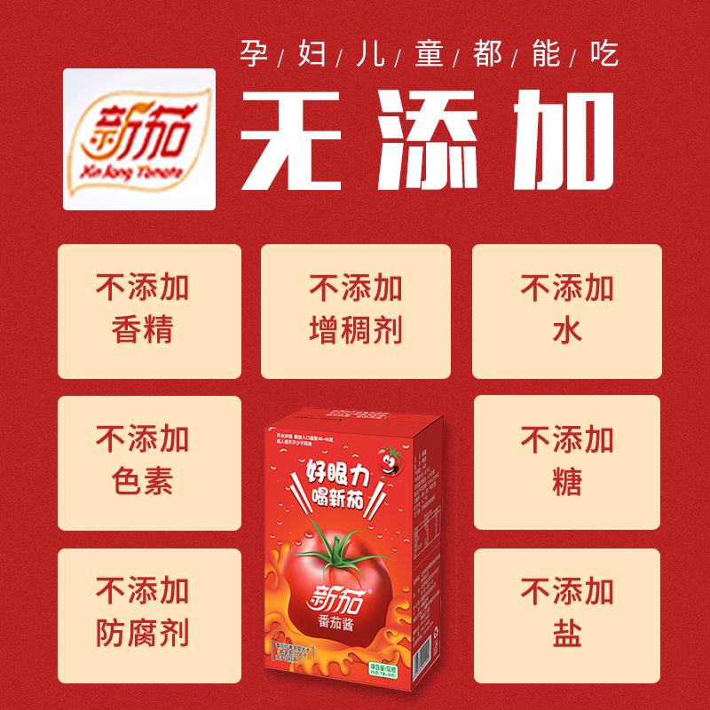 新茄成人款盒装30g*7袋可冲饮无添加新疆热饮纯番茄酱抖音爆款
