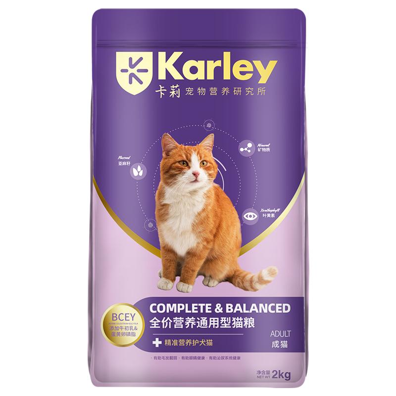 KARLEY/卡莉猫粮2kg成猫增肥发腮美短英短蓝猫靓毛去毛球天然粮优惠券
