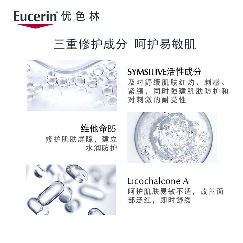修护舒缓肌肤泛红补水滋润保湿面霜 优色林修红特护霜  Eucerin 50ml