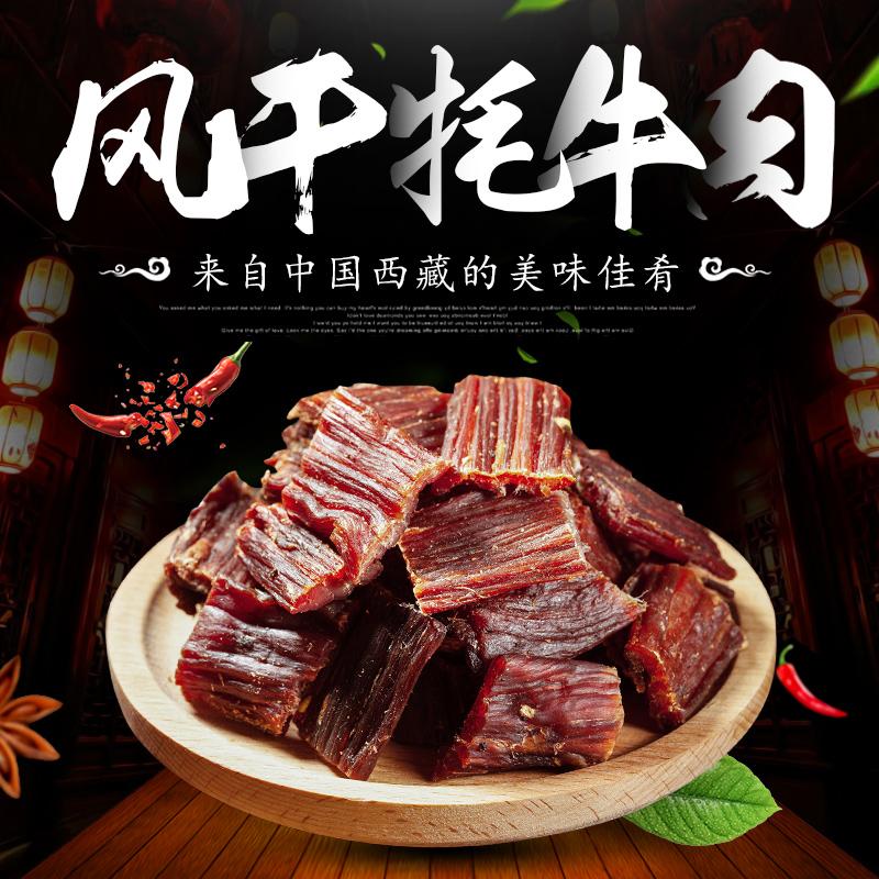 正宗风干牛肉干零食麻辣香辣 500g 牦牛肉干西藏特产手撕牛肉散装