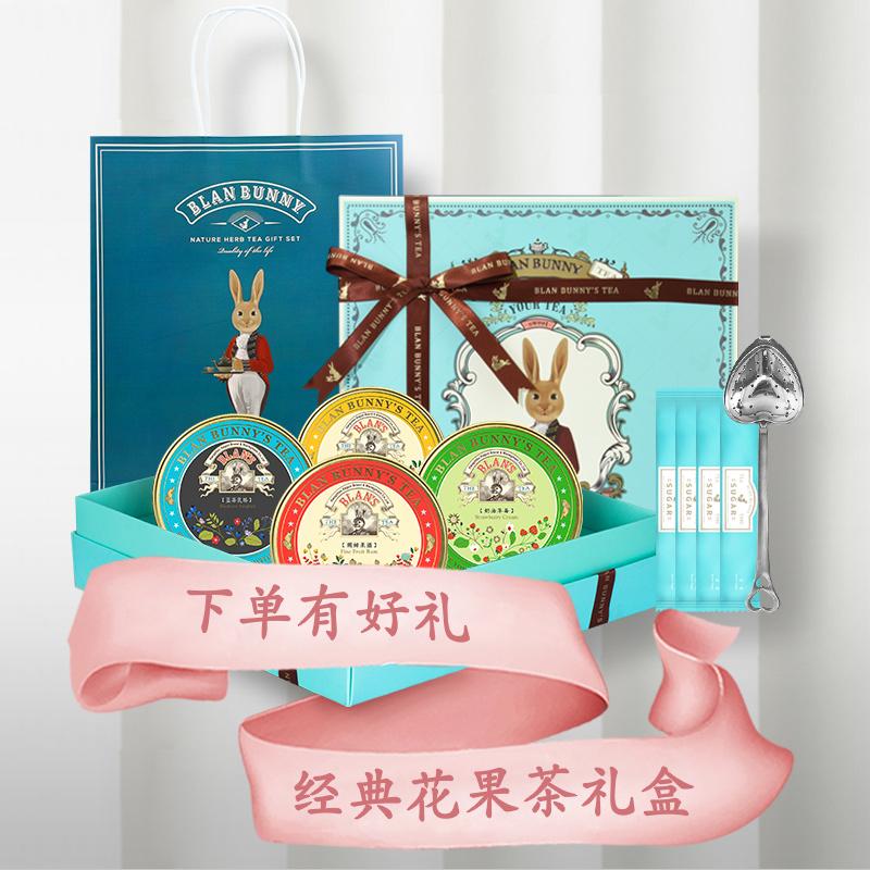 生日礼物 布兰兔经典花果茶礼盒装水果茶果干花果茶送礼花茶送人