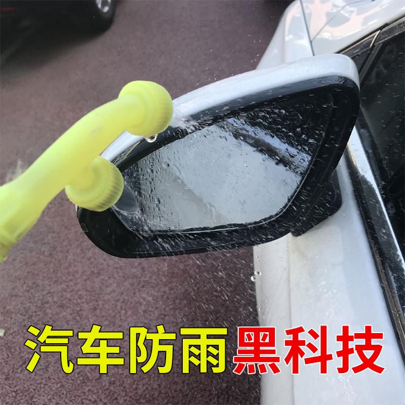 下雨天后视镜驱水除雨防雨喷雾剂神器汽车玻璃防水膜纳米用品大全