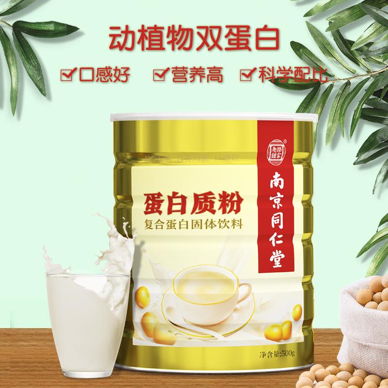 南京同仁蛋白粉乳清中老年人儿童免疫力增强营养品高蛋白质粉女性 - 图2