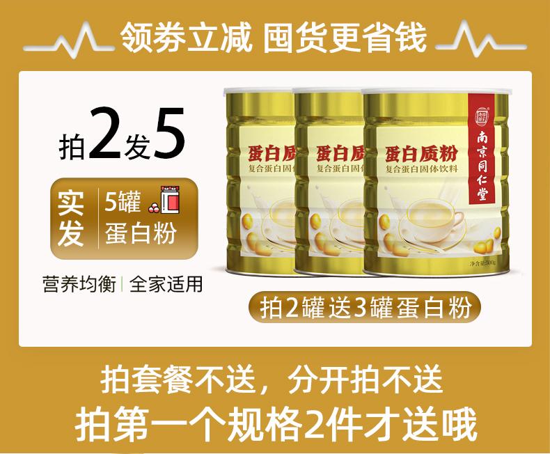 南京同仁蛋白粉乳清中老年人儿童免疫力增强营养品高蛋白质粉女性 - 图3