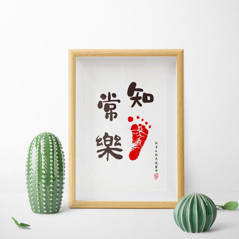 知足常乐字画脚印宝宝平安喜乐周岁足印一岁一礼手足印泥纪念相框