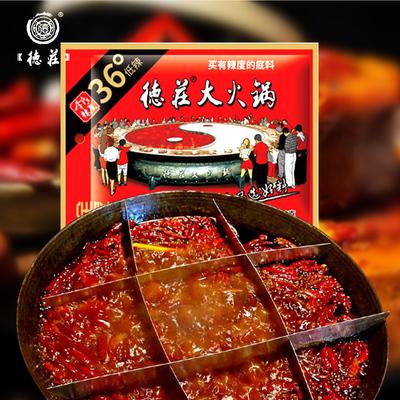 【第2件2.9】重庆德庄火锅底料