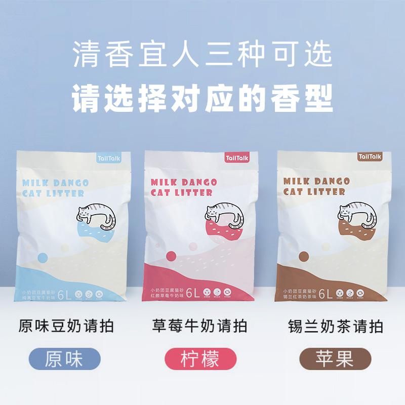 麻球说原味豆腐猫砂天然植物细颗粒6L除臭结团猫砂非10公斤猫砂