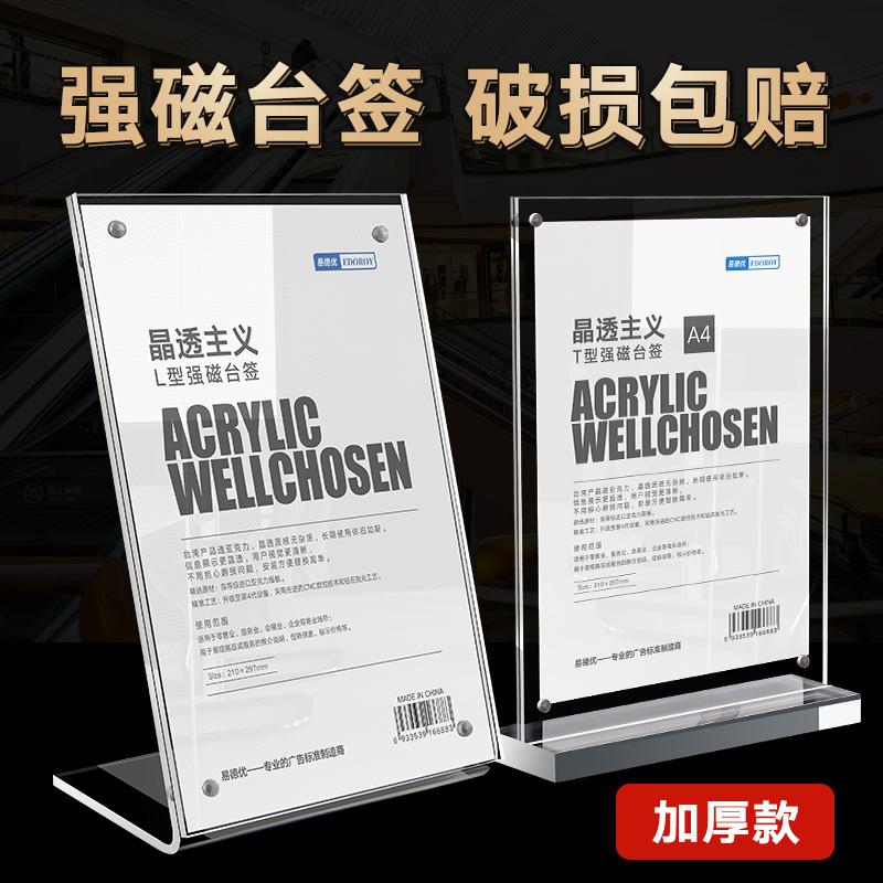 易德优 A4展示牌亚克力台卡架A5立牌台牌强磁台签A6桌牌双面L型桌面产品广告牌执照证书展示菜单价格目表餐牌