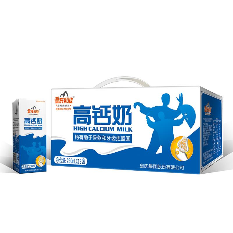 皇氏乳业 高钙奶250ml*12盒 老人小孩学生补钙早餐甜牛奶整箱批发
