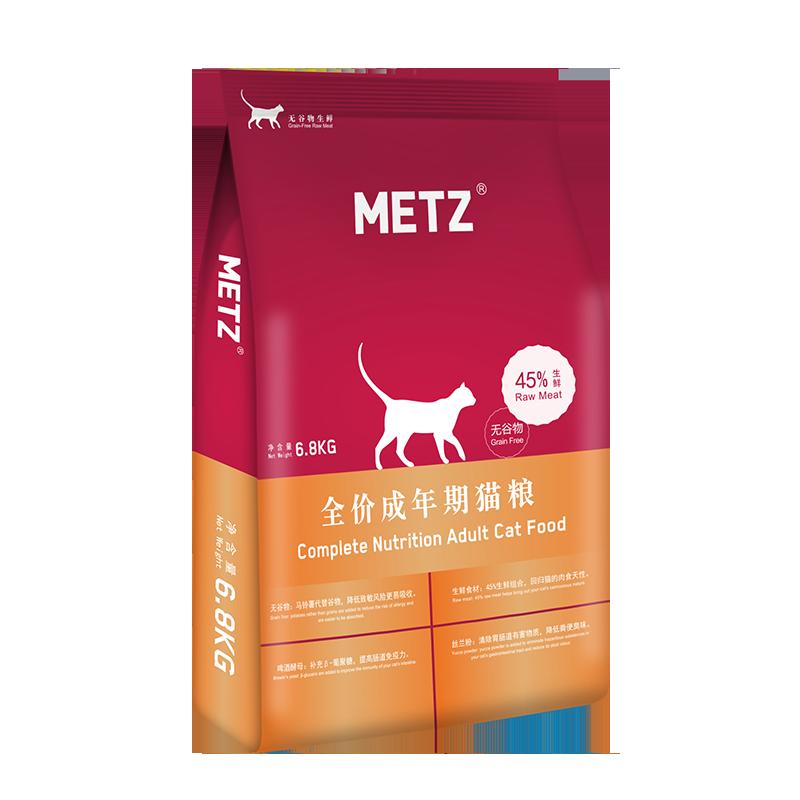 METZ玫斯无谷鲜肉全价期成猫粮增肥发腮6.8kg通用型猫粮湖北可发优惠券