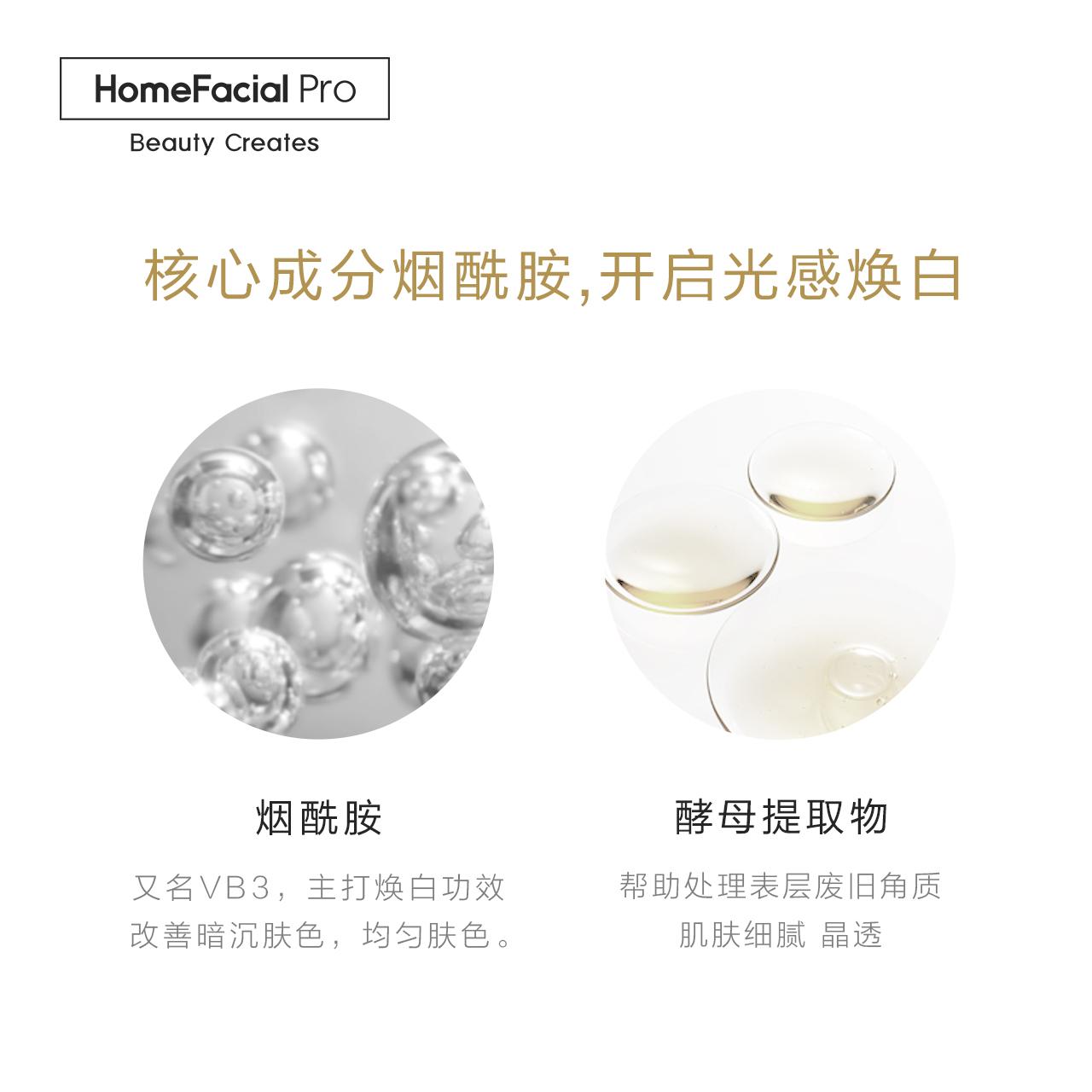 HomeFacialPro烟酰胺原液 补水祛黄提亮肤色小白瓶面部精华液男女优惠券