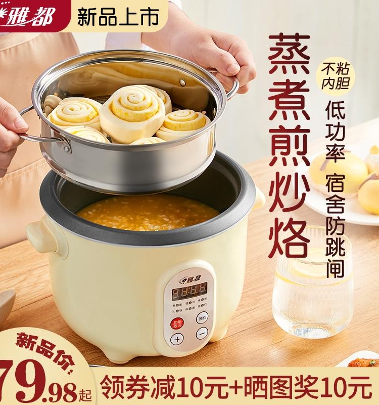 雅都电饭煲家用迷你智能1多功能2单人煮粥小型3预约4全自动电饭锅