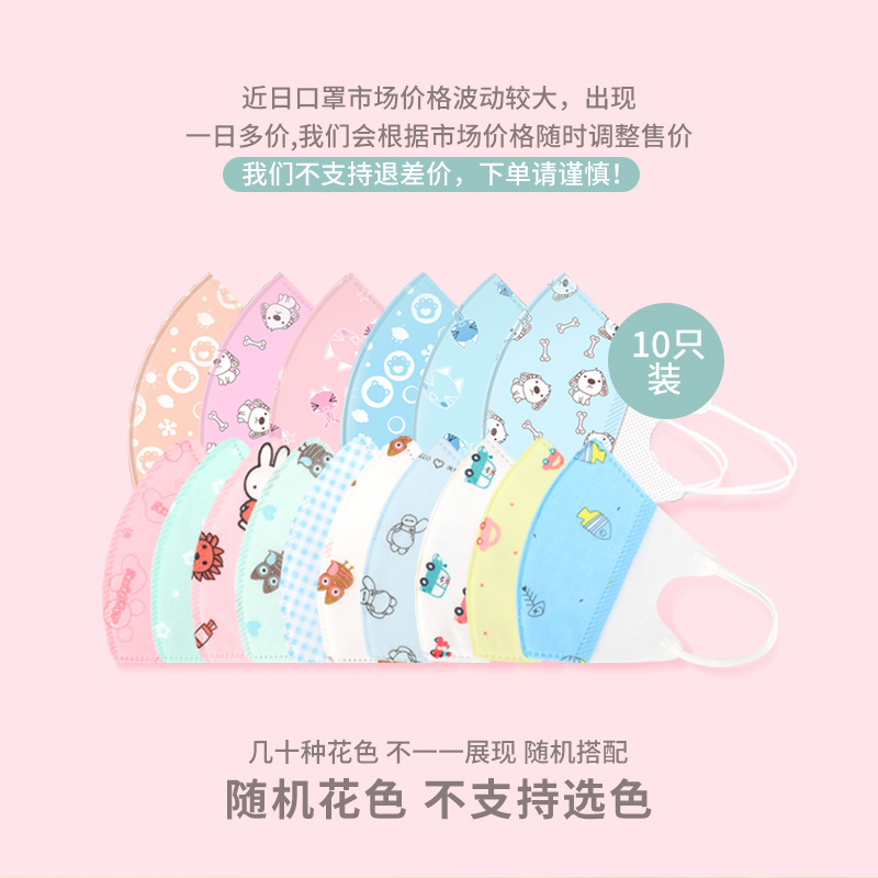 立體防塵透氣兒童口罩開學用寶寶嬰兒口罩 3D 一次姓 n95 學生口鼻罩