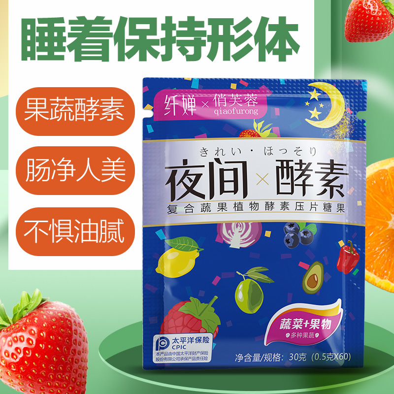 纤婵夜间酵素糖果蔬台湾复合水果孝素非粉果冻梅饮原液膳食纤维 - 图0
