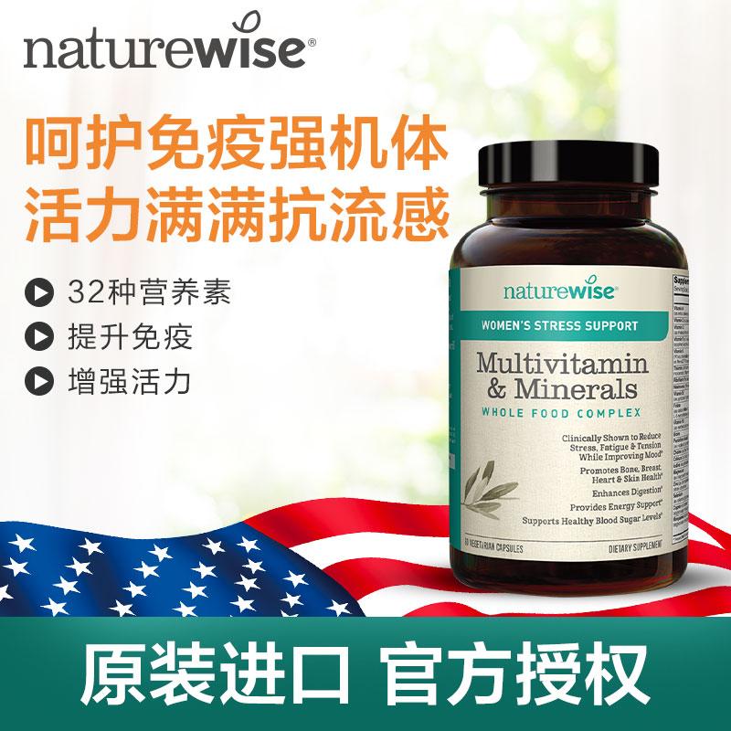Naturewise 2瓶装多种复合维生素胶囊成人舒缓压力多种B族女性