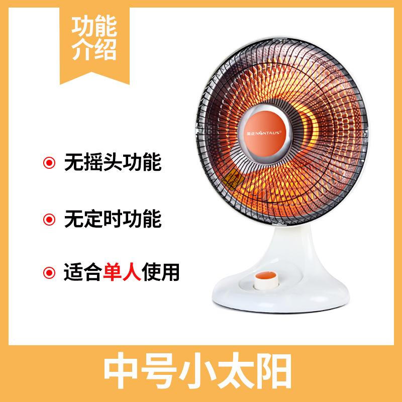 金正小太阳取暖器家用节能省电烤火炉碳纤维电热扇台式暖风电暖器
