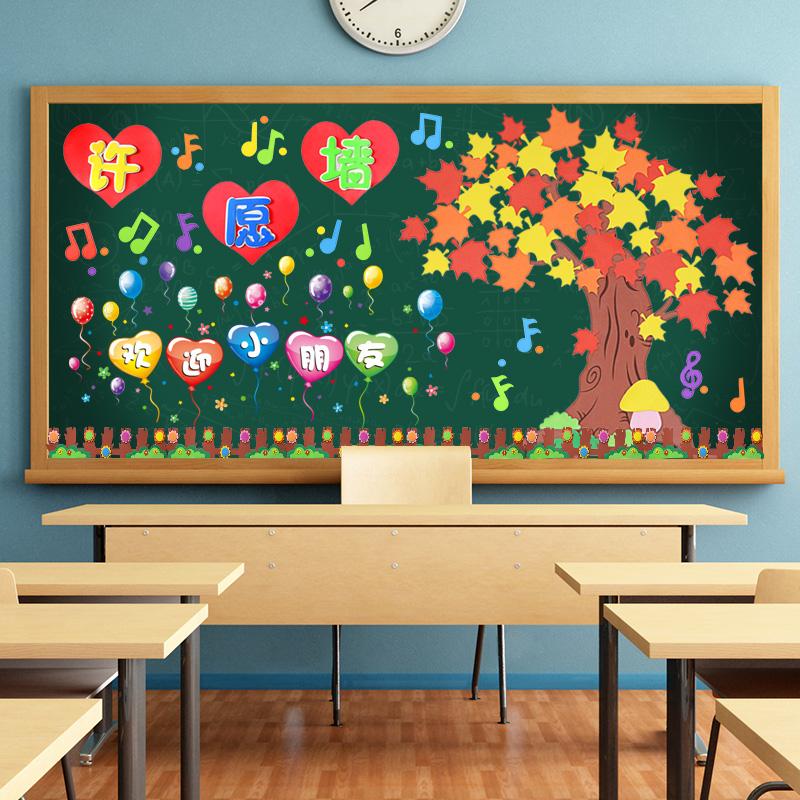 开学小学黑板报班级教室文化墙布置黑板贴幼儿园墙面装饰自粘墙贴