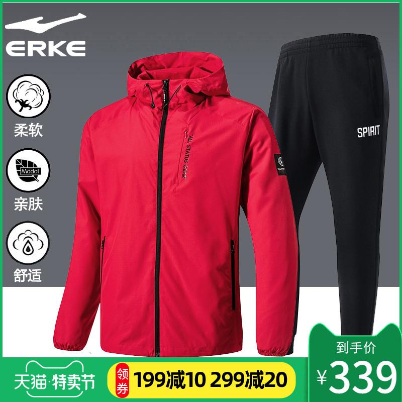 鸿星尔克运动套装男春季新款风衣外套针织卫裤跑步健身运动服套装