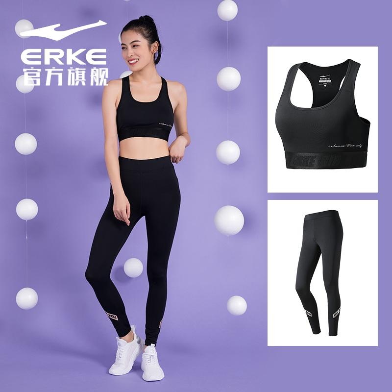 鸿星尔克运动服美背聚拢运动内衣女弹力紧身瑜伽提臀运动长裤套装