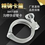 304 stainless steel sanitary quick clamp chuck joint pipe clamp hoop flange securing rapid casting pipe card