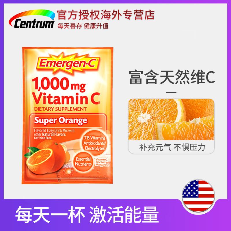 鲜橙味 美国emergen-c益满喜元气粉补充维生素C泡腾粉VC3