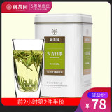 2019 New Tea Listed Tea Garden Tea Authentic Anji White Tea Level 100g Spring Tea Green Tea