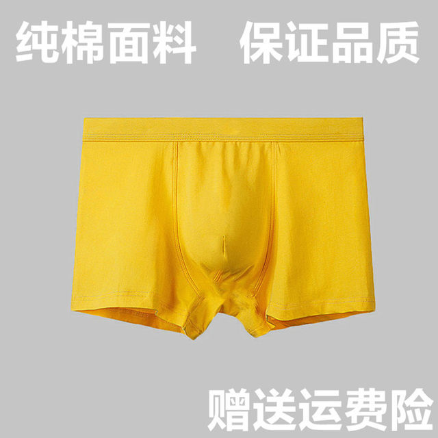 Golden yellow dragon underwear male natal year cow Lycra cotton youth fortune-telling marriage leap month exam to send dad boxer briefs