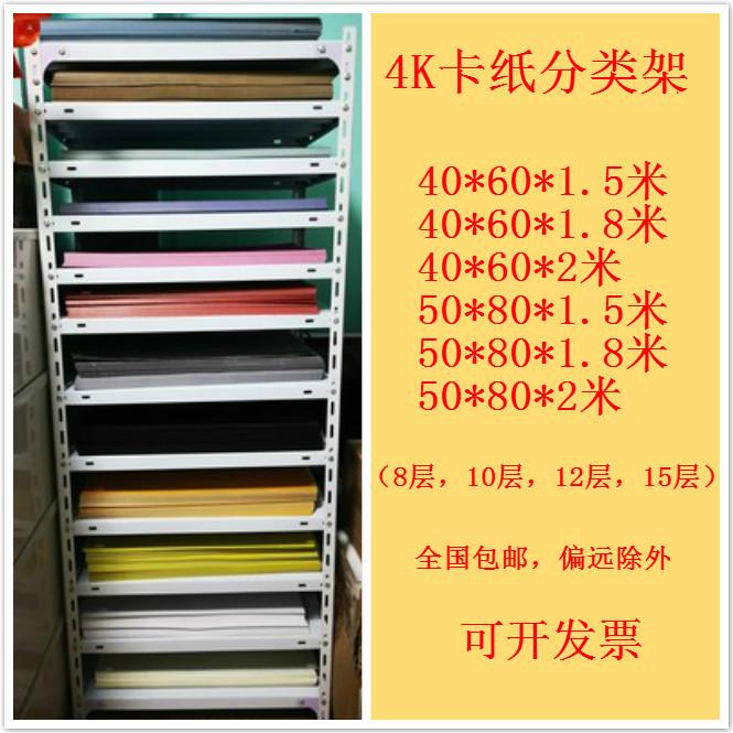 收纳架美工剪纸画纸分类整理架