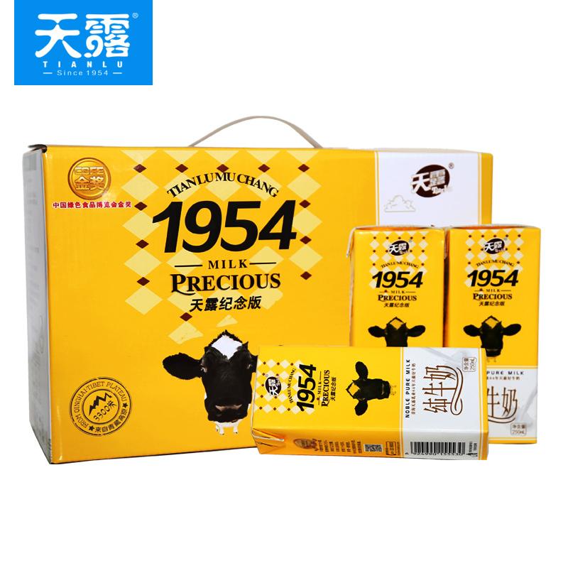 天露1954纪念版纯牛奶青海特产,家居实用吃货礼物