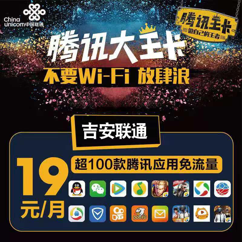 江西吉安联通号码卡手机电话卡4G流量上网卡大王卡低月租语音通话