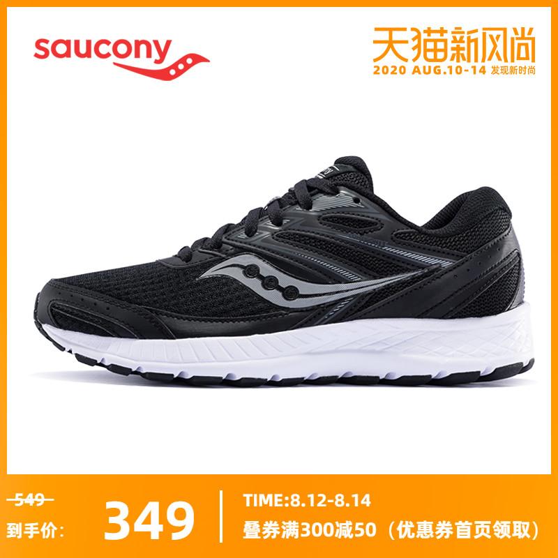 Saucony索康尼 2020新品COHESION凝聚13舒適緩震跑步鞋男鞋S20559
