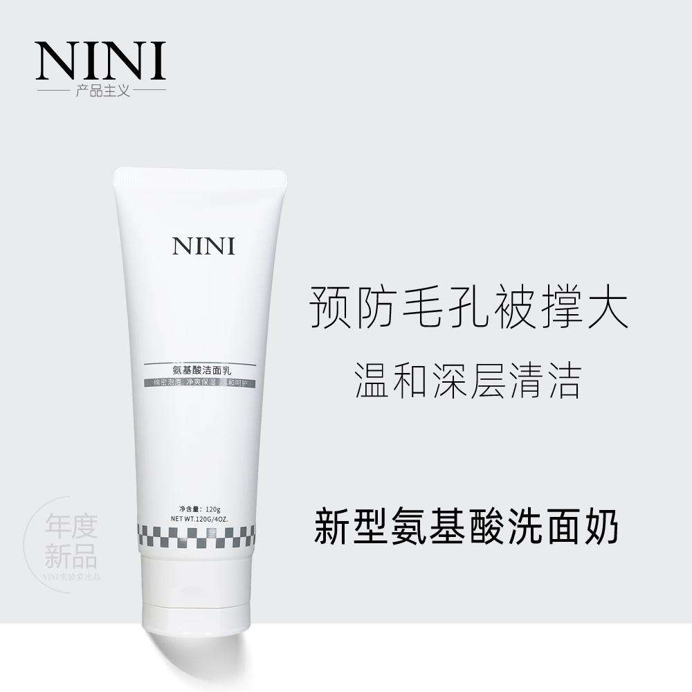 nini氨基酸洁面乳洗面奶温和清洁保湿绵密泡沫控油收毛孔男女适用